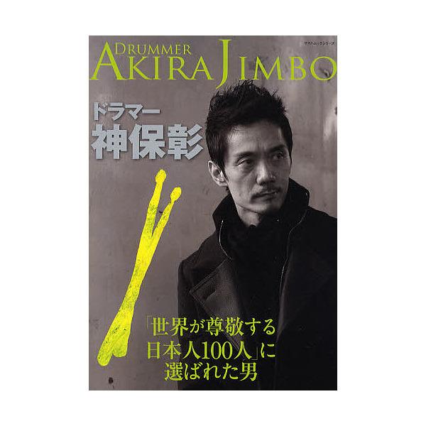 ドラマー神保彰 「世界が尊敬する日本人100人」に選ばれた男