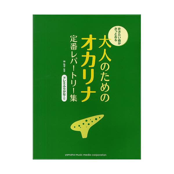 大人のためのオカリナ定番レパートリー集 吹きたい曲がきっとある/林弘子