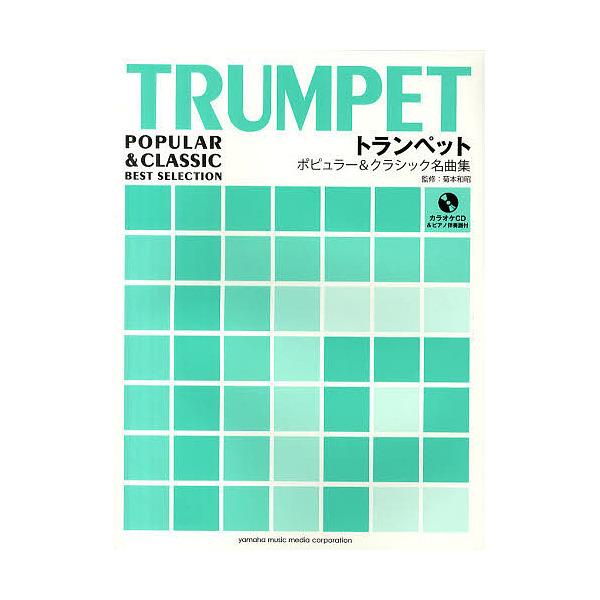 楽譜 トランペット ポピュラー&クラシッ/菊本和昭