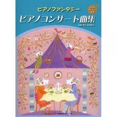 ピアノコンサート曲集 バイエル~ブルクミュラー程度/原田敦子