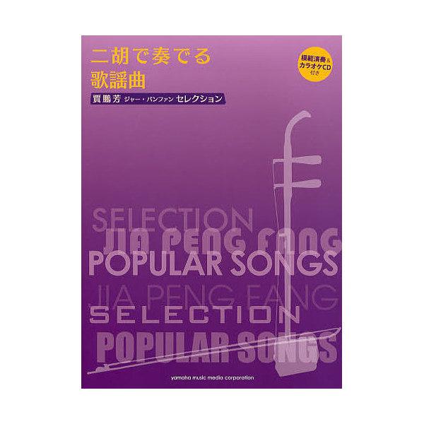 二胡で奏でる歌謡曲 賈鵬芳セレクション