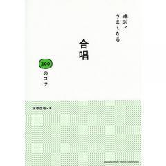 絶対!うまくなる合唱100のコツ/田中信昭