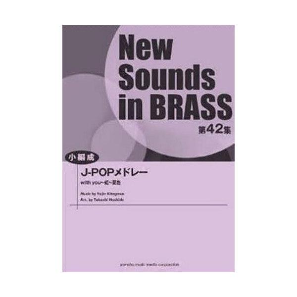 楽譜 J-POPメドレー