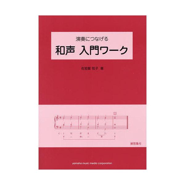 演奏につなげる和声入門ワーク/佐怒賀悦子