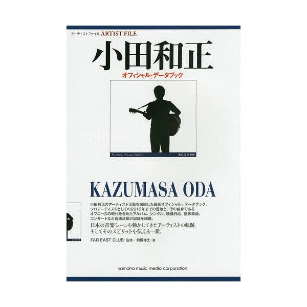 小田和正オフィシャル・データブック アーティストファイル/FAREASTCLUB/前田祥丈