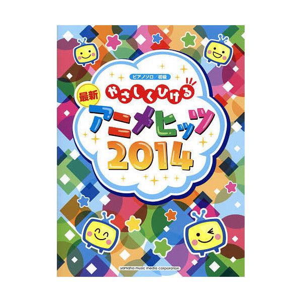 やさしくひける最新アニメヒッツ 2014