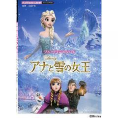 アナと雪の女王/立花千春