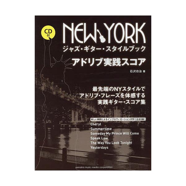 NEW YORKジャズ・ギター・スタイルブックアドリブ実践スコア/石沢功治