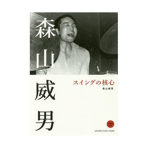 森山威男スイングの核心/森山威男/長谷部浩