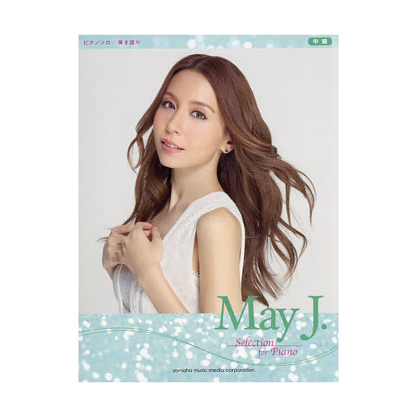 楽譜 May J. Selection