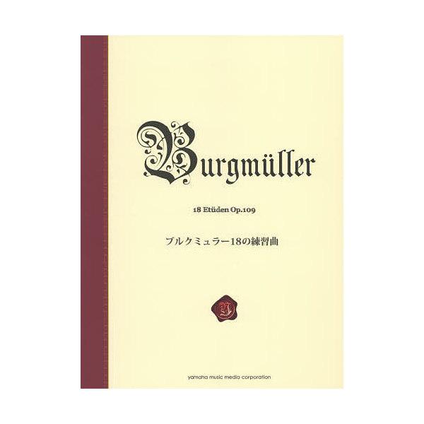 ブルクミュラー18の練習曲 新標準版