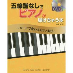 五線譜なしでピアノが弾けちゃう本 コードで変わるピアノ奏法/杉山泰