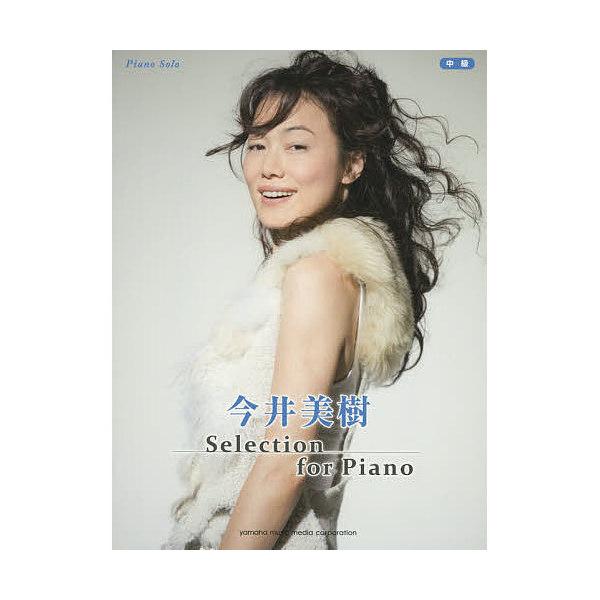 今井美樹Selection for Piano