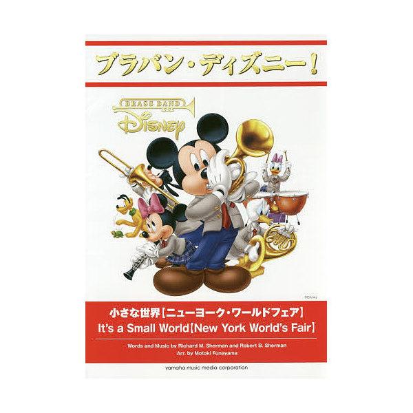 楽譜 小さな世界【ニューヨーク・ワールド/船山基紀