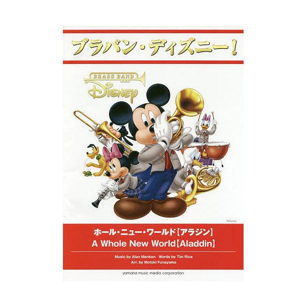 楽譜 ホール・ニュー・ワールド【アラジン/船山基紀
