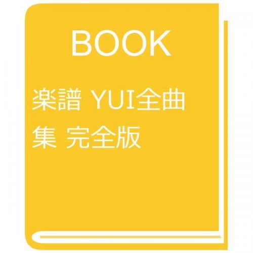 楽譜 YUI全曲集 完全版