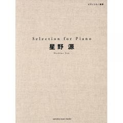 Selection for Piano星野源