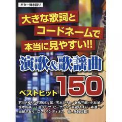 楽譜 演歌&歌謡曲ベストヒット150