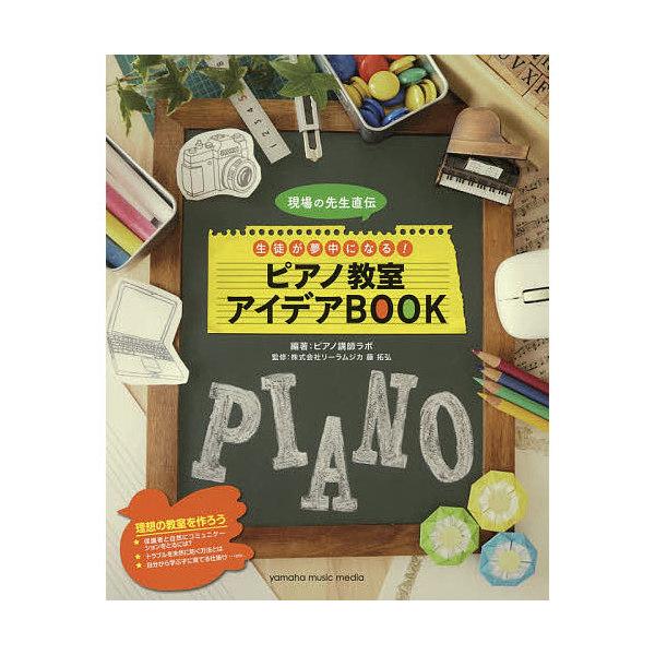 現場の先生直伝生徒が夢中になる!ピアノ教室アイデアBOOK/ピアノ講師ラボ/藤拓弘