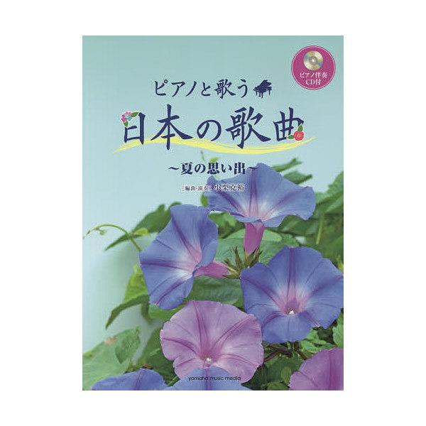 ピアノと歌う日本の歌曲~夏の思い出~/小栗克裕