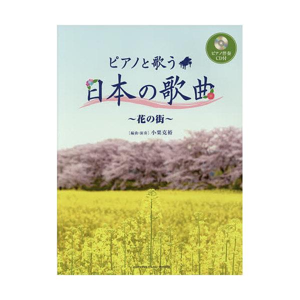 ピアノと歌う日本の歌曲~花の街~/小栗克裕