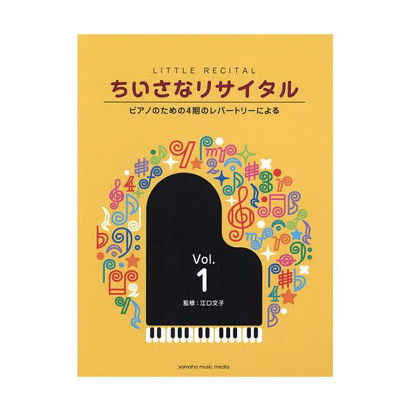 ちいさなリサイタル ピアノのための4期のレパートリーによる Vol.1/江口文子