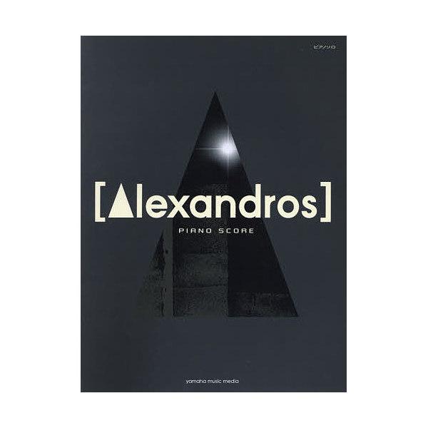 〈Alexandros〉PIANO SCORE