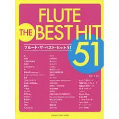 フルート・ザ・ベスト・ヒット51 話題のJ-POPから洋楽ヒット、定番曲まで吹きたい曲がきっとある/林弘子