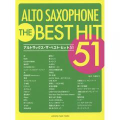 アルトサックス・ザ・ベスト・ヒット51 話題のJ-POPから洋楽ヒット、定番曲まで吹きたい曲がきっとある/内桶好之