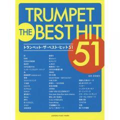 トランペット・ザ・ベスト・ヒット51 話題のJ-POPから洋楽ヒット、定番曲まで吹きたい曲がきっとある/室賀健司