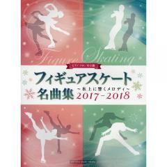 フィギュアスケート名曲集 氷上に響くメロディ 2017-2018