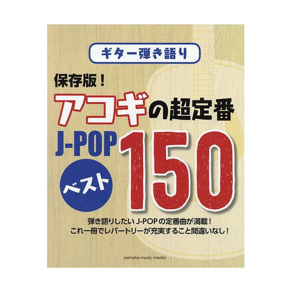 楽譜 アコギの超定番J-POPベスト