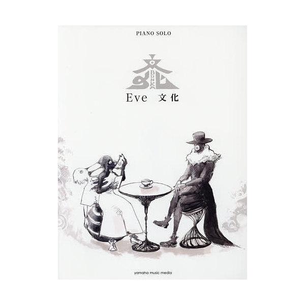 楽譜 Eve 文化