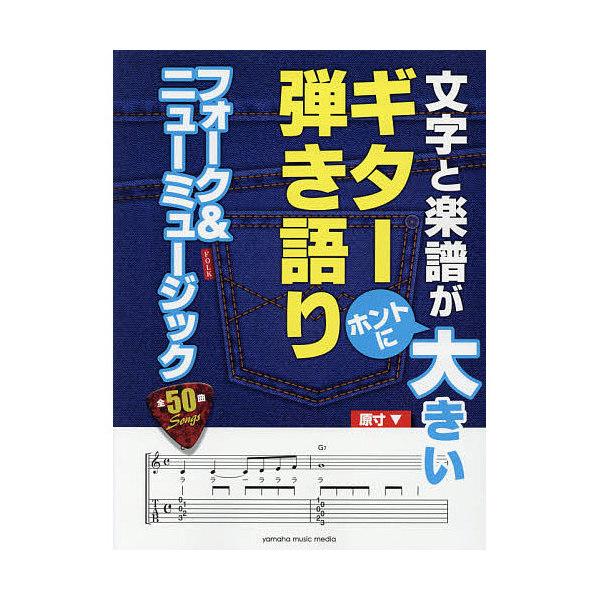 楽譜 ギター弾き語り フォーク&ニューミ