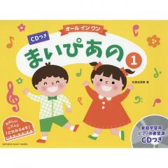 楽譜 まいぴあの 1 CDつき/石黒加須美