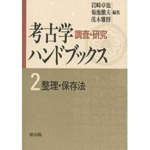 考古学調査・研究ハンドブックス2整理・保/岩崎卓也