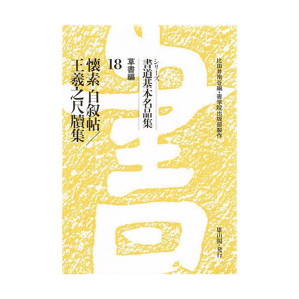 シリーズ書道基本名品集 18/比田井南谷