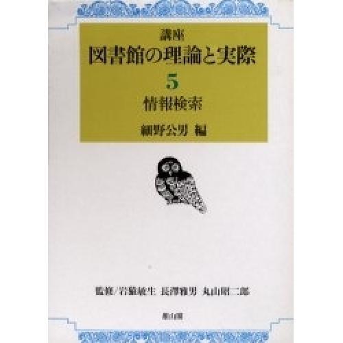 講座図書館の理論と実際 第5巻/細野公男