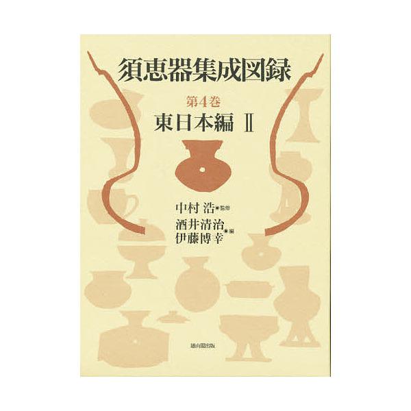 須恵器集成図録 第4巻/酒井清治/伊藤博幸