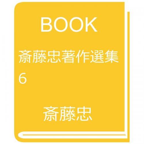 斎藤忠著作選集 6/斎藤忠