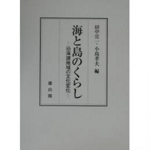 海と島のくらし 沿海諸地域の文化変化/田中宣一/小島孝夫