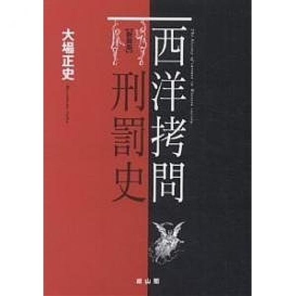 西洋拷問刑罰史 新装版/大場正史