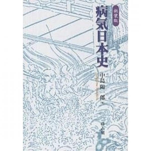 病気日本史 新装版/中島陽一郎