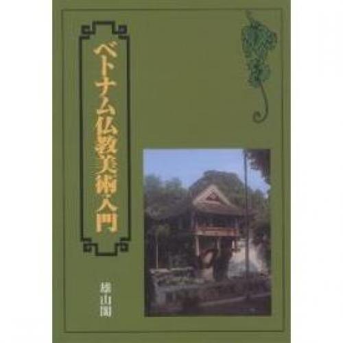 ベトナム仏教美術入門/伊東照司