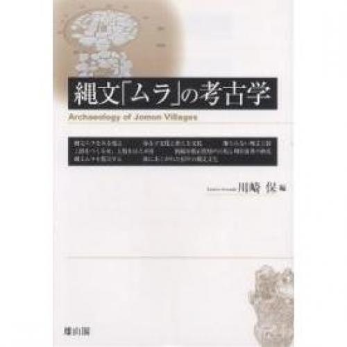 縄文「ムラ」の考古学/川崎保