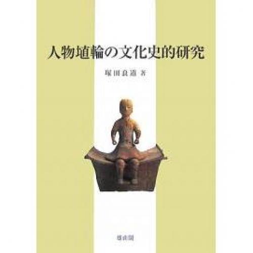 人物埴輪の文化史的研究/塚田良道