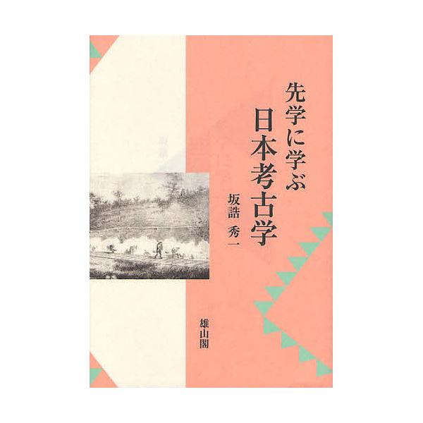 先学に学ぶ日本考古学/坂詰秀一