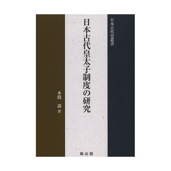 日本古代皇太子制度の研究/本間満