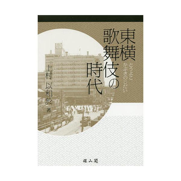 東横歌舞伎の時代/上村以和於