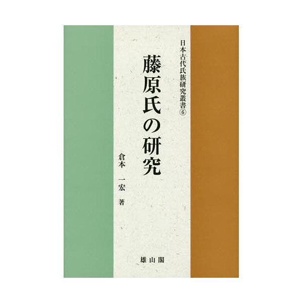 藤原氏の研究/倉本一宏